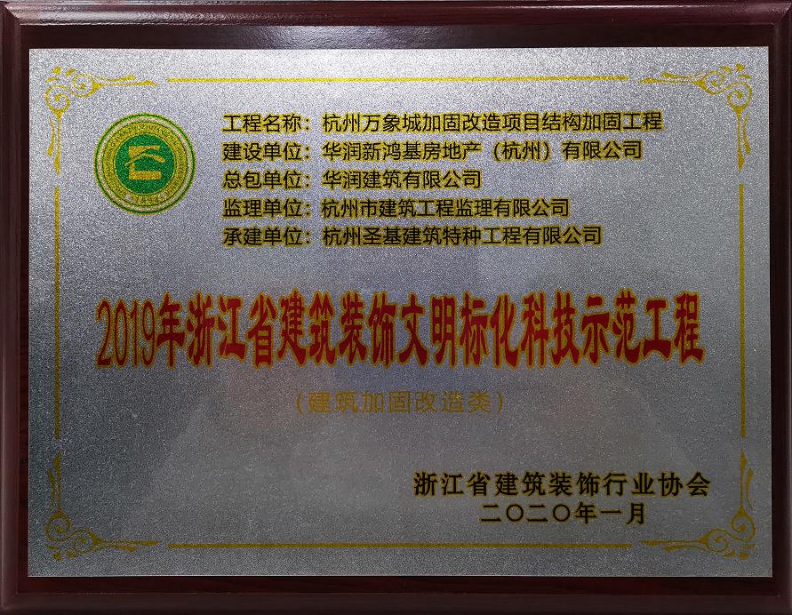 杭州万象城改造项目.png